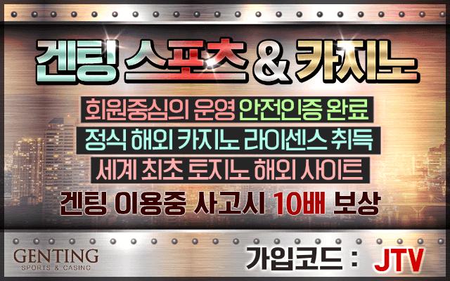 토토사이트-사이트추천-세이프114