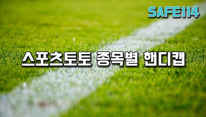 스포츠토토-사설토토사이트-핸디캡