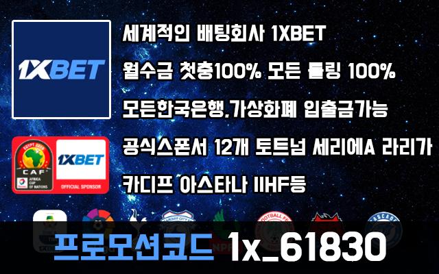 안전공원-사이트추천-1xbet-원엑스벳